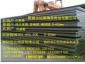 耐磨板 容器板 低合金板 碳�Y板